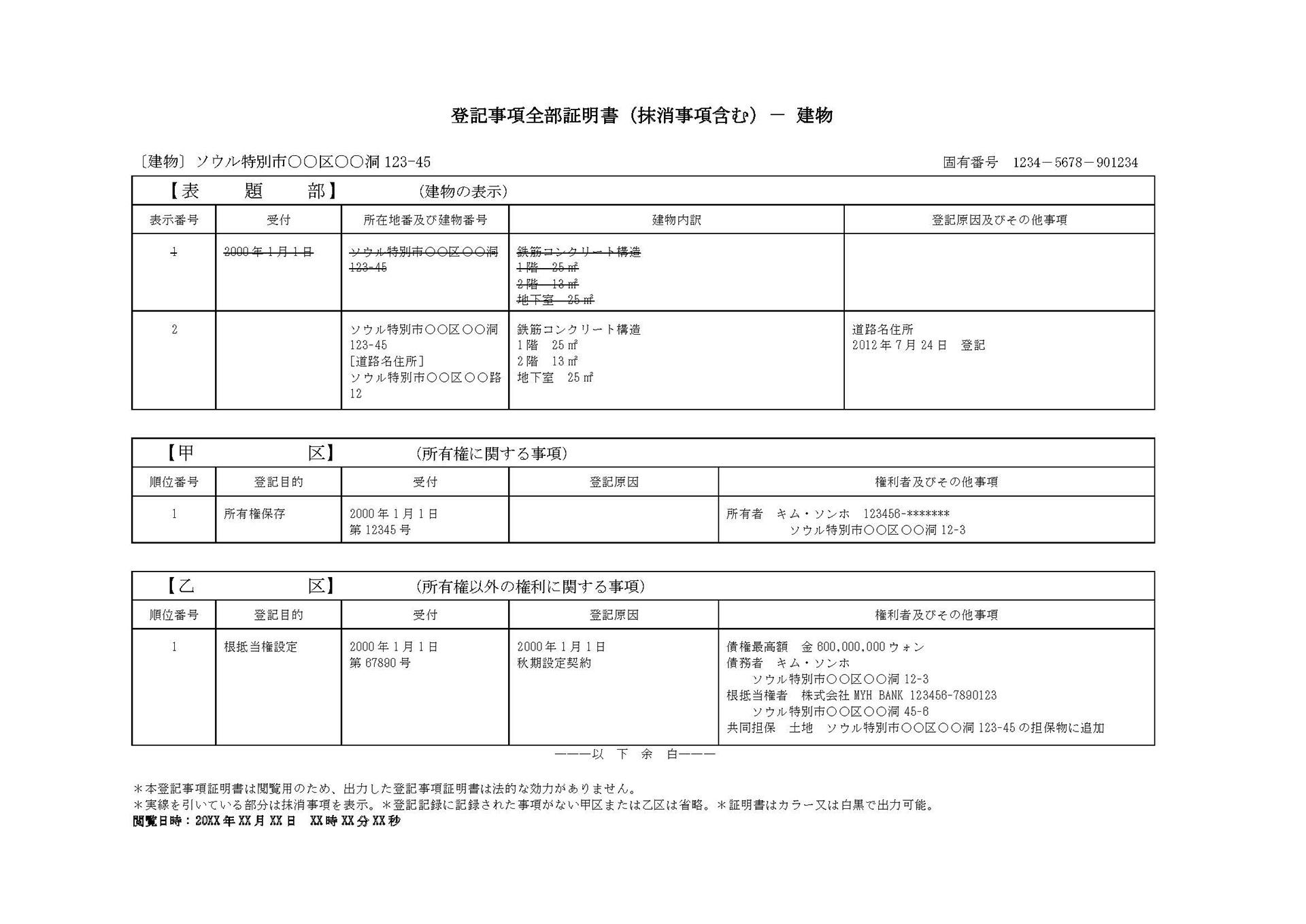 事項 家屋 書 登記 の 証明